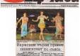 Варненци първи правят шампионат по салса.