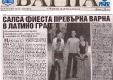 Салса фиеста превърна Варна в латино град.