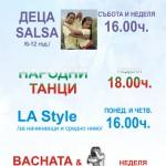 Група за народни танци със Salsa Club MalaMbo