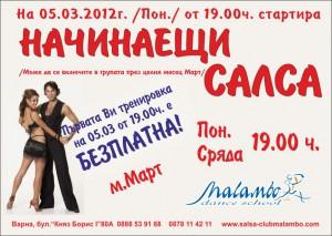 Нова група за НАЧИНАЕЩИ салса от 05 Март 2012
