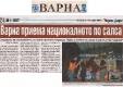 Варна приема националното по салса.